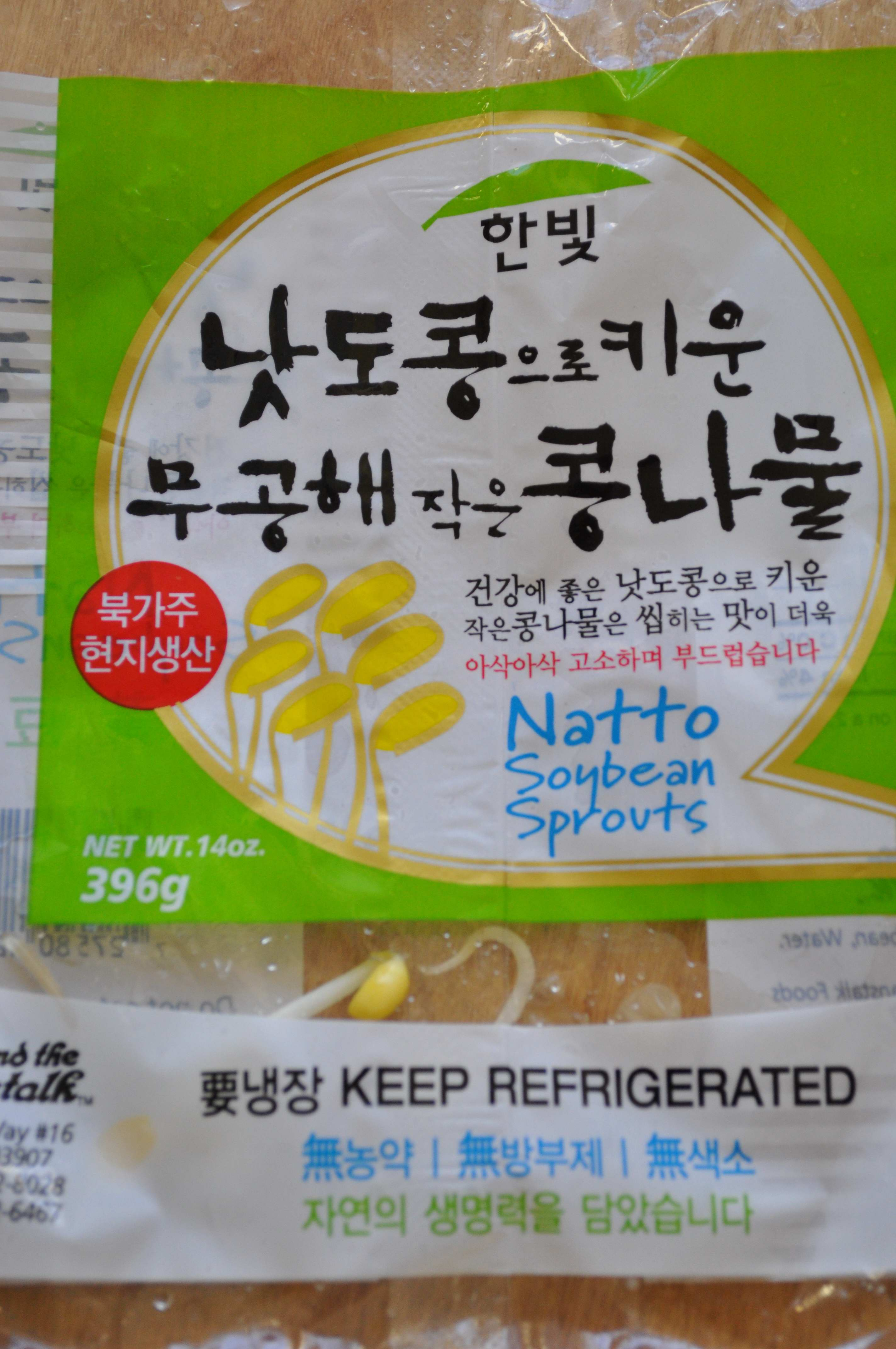 soybean sprouts that i like to use