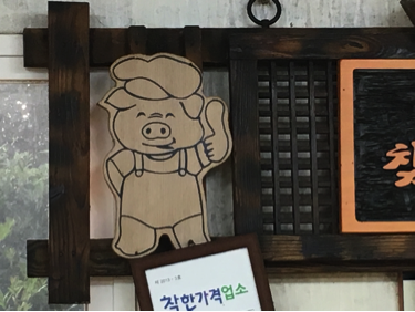 Smiling pig picture at Jeju restaurant